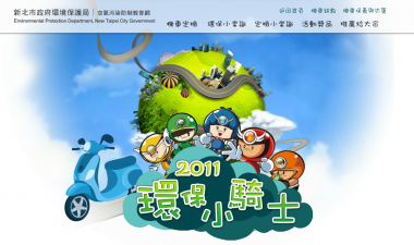 2011環保小騎士