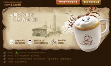2009台北咖啡節
